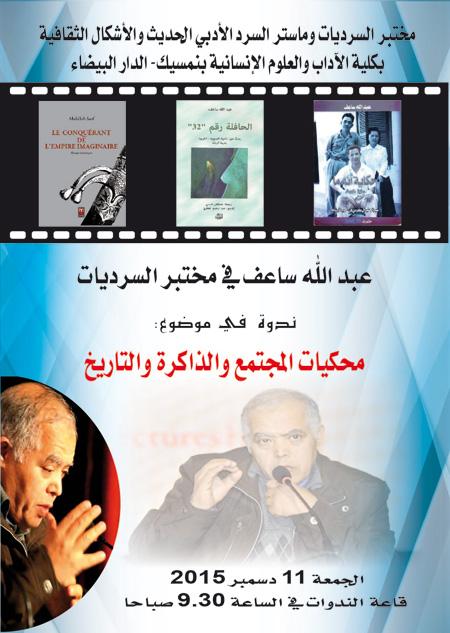 سرود عبد الله ساعف بمختبر السرديات يوم الجمعة 11 دجنبر 2015 ، محكيات المجتمع والذاكرة والتاريخ