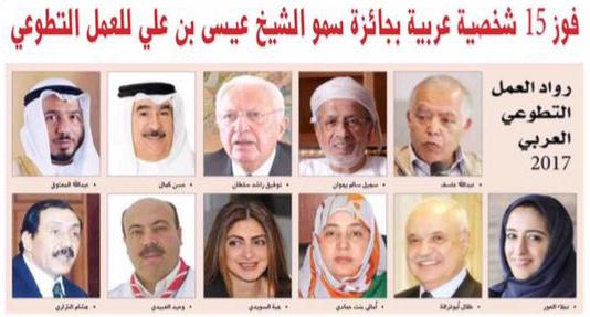 فوز 15 شخصية عربية بجائزة عيسى بن علي للعمل التطوعي